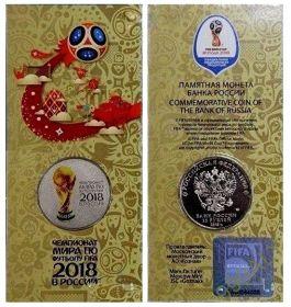 25 рублей Официальная эмблема Чемпионата мира по футболу FIFA 2018 год !!! Цветная, 2 ВЫПУСК