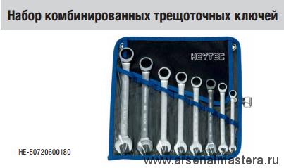 Набор комбинированных трещоточных ключей HEYCO в скрутке R 50720
