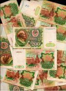 200 РУБЛЕЙ ГБ СССР 1991 ГОДА, есть кол-во