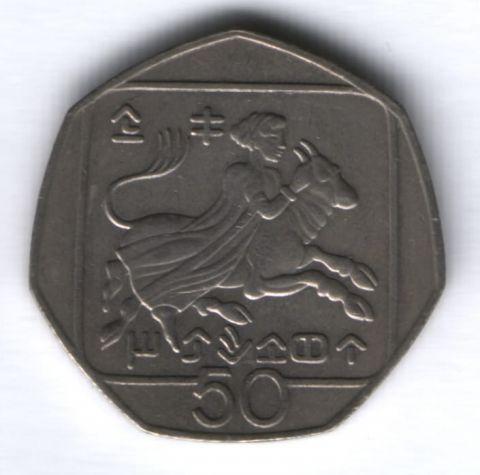 50 центов 1991 г. Кипр