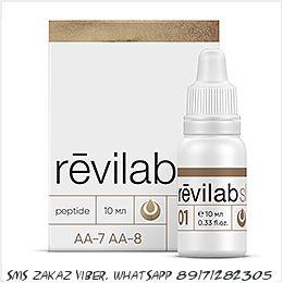 Revilab SL 01 пептиды для сердца и сосудов