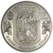 5 гривен 2008 Ровно 725 лет