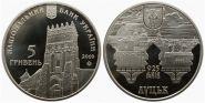 5 гривен 2010 Луцк 925 лет