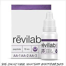 Revilab SL 03 — пептид иммунной системы