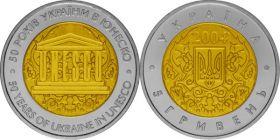 5 гривен 2004 50 лет Украины в Юнеско (биметалл)