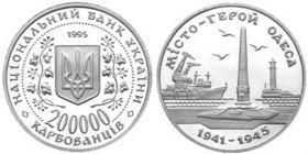 200 000 карбованцев 1995 Город-герой ОДЕССА