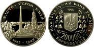 200 000 карбованцев 1995 Город-герой КИЕВ