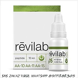 Revilab SL 06 пептиды иммунитета, бронхов, легких и желудка