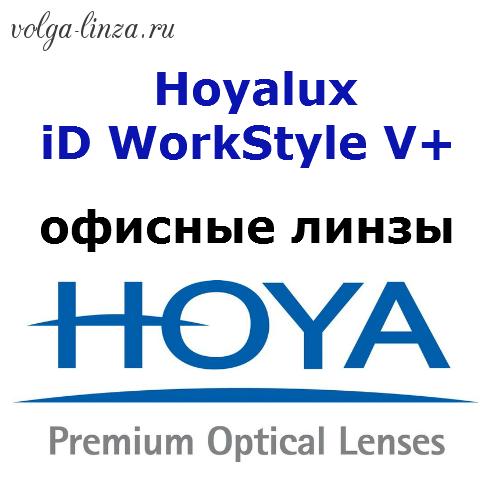 Hoyalux iD WorkStyle V+