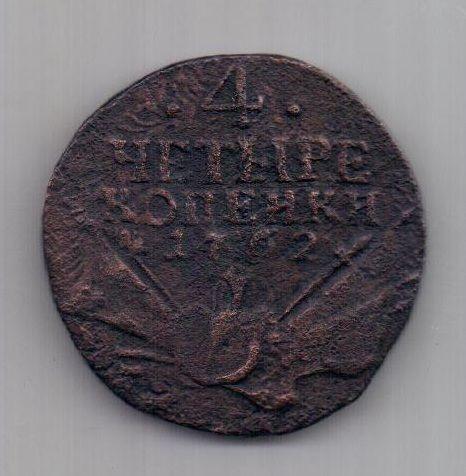 """4 копейки 1762 г. """"Барабаны"""""""