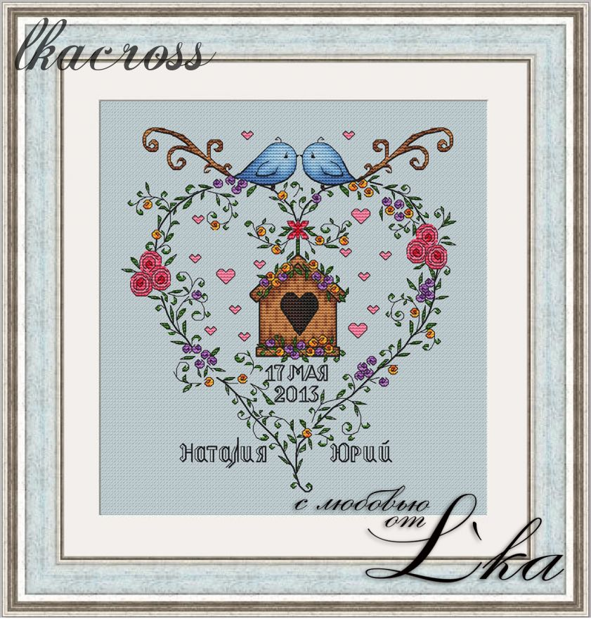 """Family hearth"". Digital cross stitch pattern."