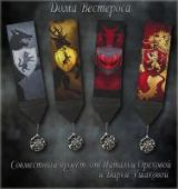 "Cross stitch patterns Bookmarks ""Houses Of Westeros""."