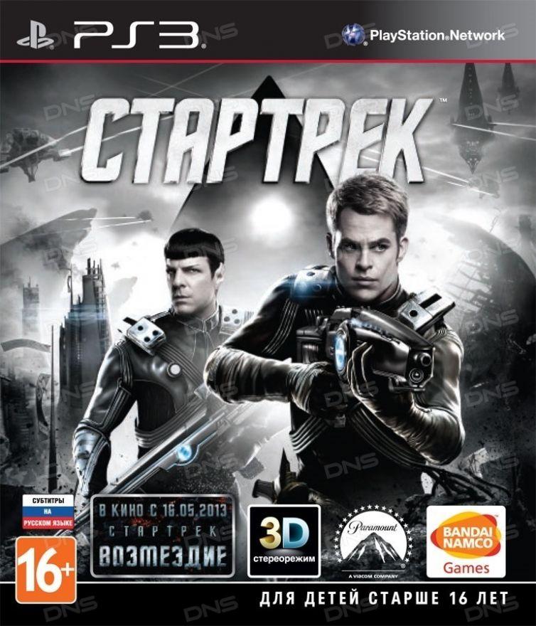 Игра Стартрек (PS3)