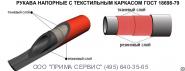 Рукава напорные ГОСТ 18698-79 тип Б(I) Бензин