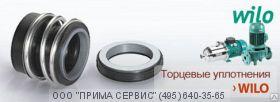 Торцевое уплотнение WILO MG12/43-G60 AQ1VGG 43 мм 2056460, 2064433