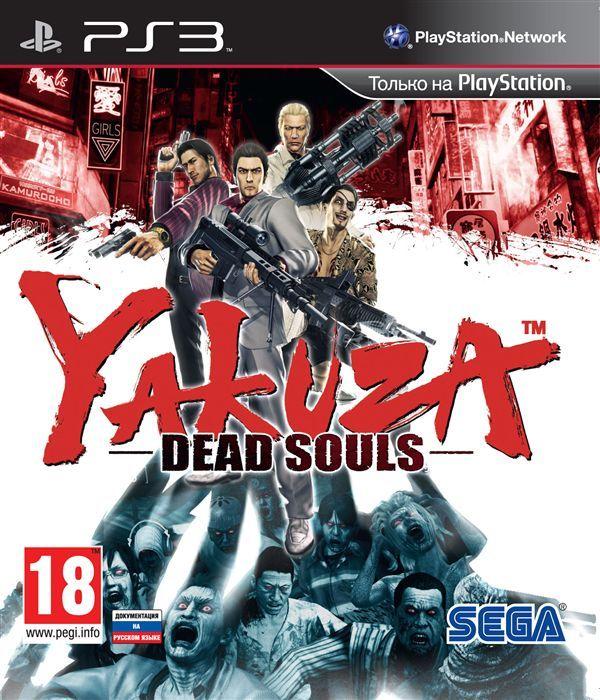 Игра Yakuza Dead Souls (PS3)