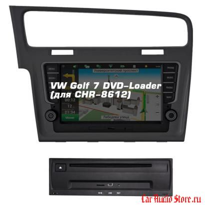 VW Golf 7 DVD-Loader (для CHR-8612)