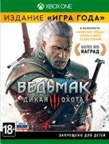 """Игра Ведьмак 3: Дикая Охота. Издание """"Игра года"""" (XBOX ONE)"""