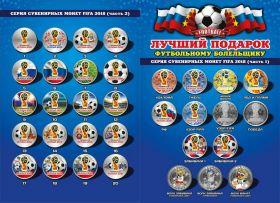 НАБОР 33 штуки!! 25 рублей 2018 год Чемпионат мира по футболу цветная эмаль