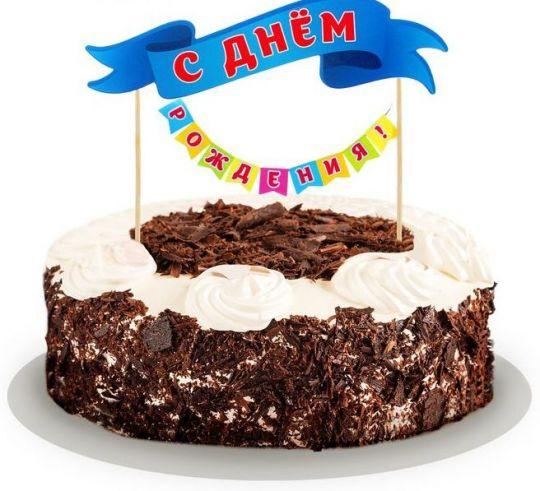 """Топпер для торта """"С Днем рождения"""" картонный"""