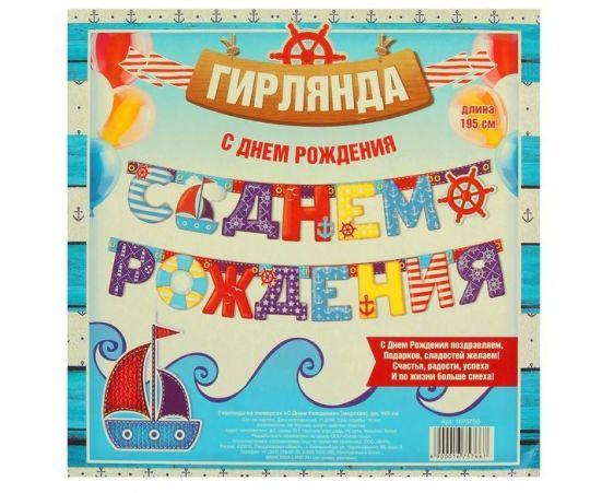 """Гирлянда """"Морская"""" С Днем Рождения"""