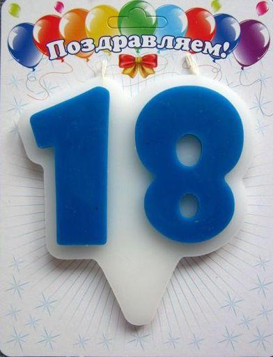 Свечка большая 18