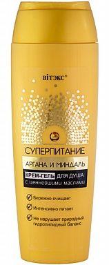 Суперпитание Аргана и Миндаль Крем-гель для душа  с ценнейшими маслами 400 мл