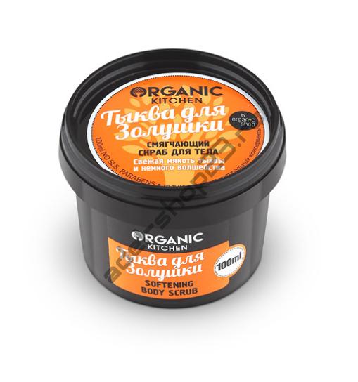 "Organic Kitchen - Смягчающий скраб для тела ""Тыква для золушки"""