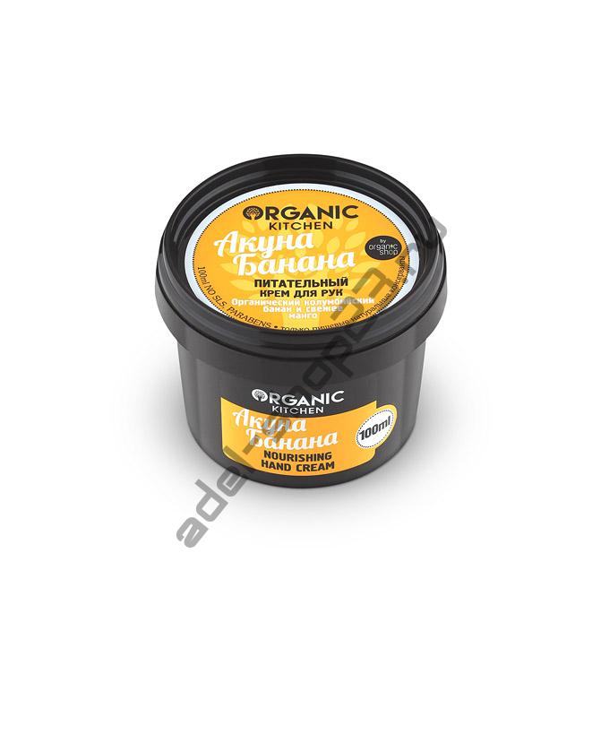 """Organic Kitchen - Питательный крем для рук """"Акуна Банана"""""""