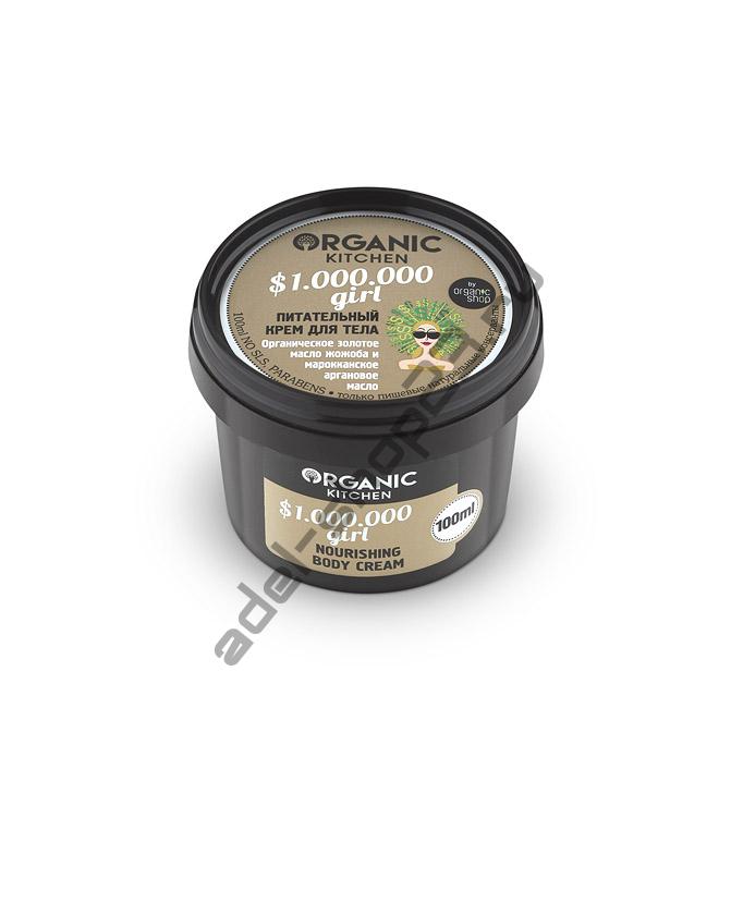 """Organic Kitchen - Питательный крем для тела """"$1.000.000 girl"""""""