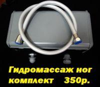 Гидромассажер ног с креплениями + шланг подачи воды
