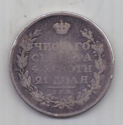 1 рубль 1811 г. R! редкий год
