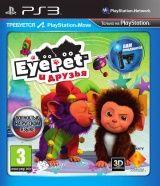 Игра EyePet и Друзья (PS3,PS Move)