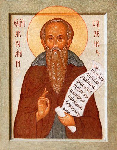 Авраамий Смоленский (рукописная икона)