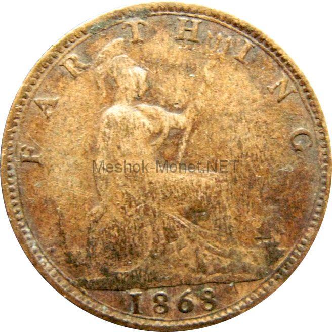 Великобритания 1 фартинг 1868 г.