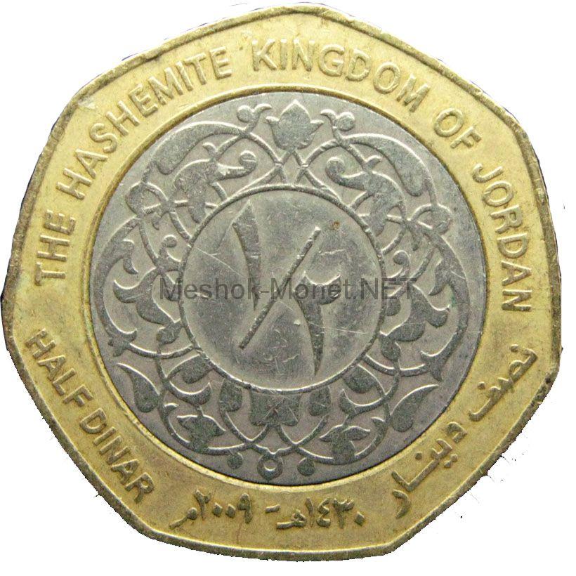 Иордания 1/2 динара 2009 г.
