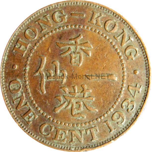 Гонконг 1 цент 1934 г.