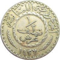 Ливан 1/2 пиастра 1936 г.