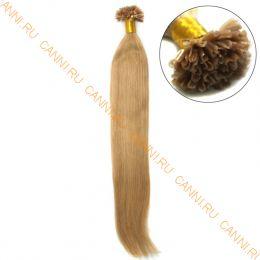 Натуральные волосы на кератиновой капсуле U-тип, №027- 40 см, 100 капсул.