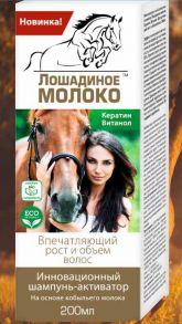 Инновационный шампунь-активатор Лошадиное молоко,200мл