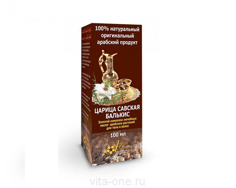 Масло Царица Савская Балькис Золотой комплекс лечебных масел арабских растений для тела и волос Арабиан сикретс (Arabian Secrets) 100 мл