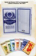 Набор буклетов с вкладышами под банкноты СССР. 7 разных буклетов (без купюр)