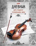 Дневник для музыкальной школы Скрипка (арт. CB76445) (16882)