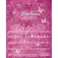 "Дневник для музыкальной школы ""Хатбер. Бабочки"" А5 48л. (арт. 48ДТмз5 07354) (16883)"