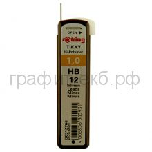 Грифели 1.0мм HB Rotring SDR505908/S0312700