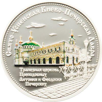 Набор из 5 монет Острова Кука 2008 года Свято-Успенская Киево-Печерская Лавра