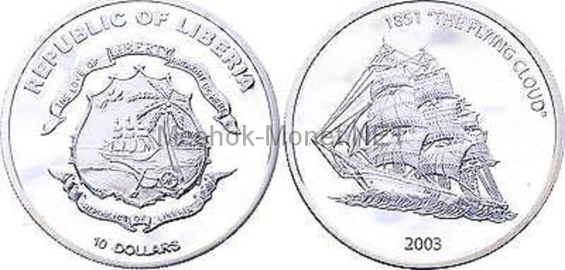 """10 долларов 2003 года, Либерия, Клипер Летящее облако """"The Flying Cloud"""""""