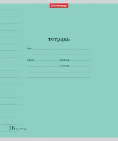 Тетрадь ученическая Классика с линовкой (18л, ЛИНЕЙКА)