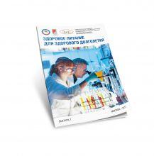 """Книга """"Здоровое питание для здорового долголения"""" (1шт) (20 в пачке) The book """"Healthy Nutrition for Healthy Longevity"""""""