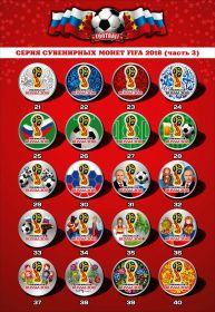 НАБОР 20 штук -  3 ВЫПУСК !! 25 рублей 2018 год Чемпионат мира по футболу цветная эмаль